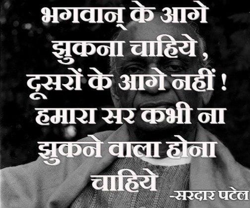 sardar patel quotes hindi 12