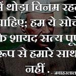 nehru-quotes (10)