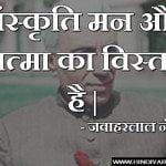 nehru-quotes (12)