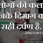 nehru-quotes (13)