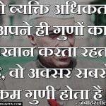 nehru-quotes (14)