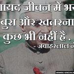 nehru-quotes (15)