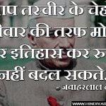nehru-quotes (16)