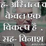 nehru-quotes (18)
