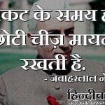 nehru-quotes (2)