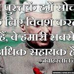 nehru-quotes (20)