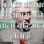 nehru-quotes (21)