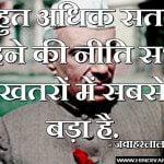 nehru-quotes (22)