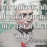 nehru-quotes (23)