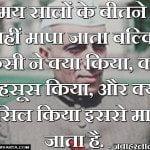 nehru-quotes (24)