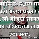 nehru-quotes (25)