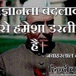 nehru-quotes (3)