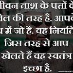 nehru-quotes (4)