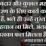 nehru-quotes (5)
