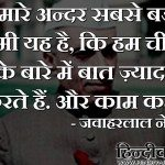 nehru-quotes (6)