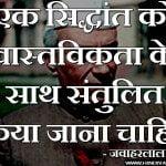 nehru-quotes (7)