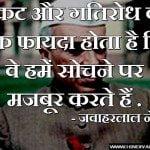 nehru-quotes (8)