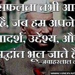 nehru-quotes (9)