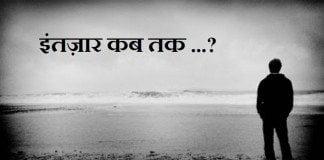 Heart Touching Sad Love Story in Hindi