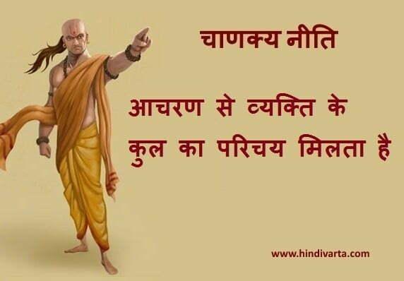 चाणक्य नीति – कुल (खानदान) पर चाणक्य के अनमोल विचार Chanakya quotes in Hindi