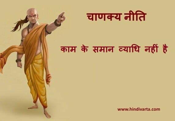 चाणक्य नीति – काम पर चाणक्य के अनमोल विचार Chanakya quotes in Hindi