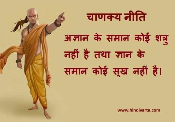चाणक्य नीति – ज्ञान पर चाणक्य के अनमोल विचार Chanakya quotes in Hindi