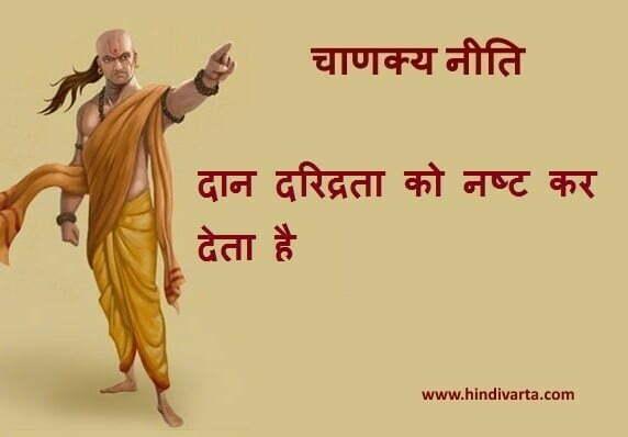 चाणक्य नीति – दरिद्रता पर चाणक्य के अनमोल विचार Chanakya quotes in Hindi