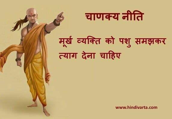 चाणक्य नीति – मूर्ख (मूर्खता) पर चाणक्य के अनमोल विचार Chanakya quotes in Hindi