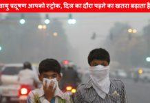 वायु प्रदूषण आपको स्ट्रोक, दिल का दौरा पड़ने का खतरा बढ़ाता है