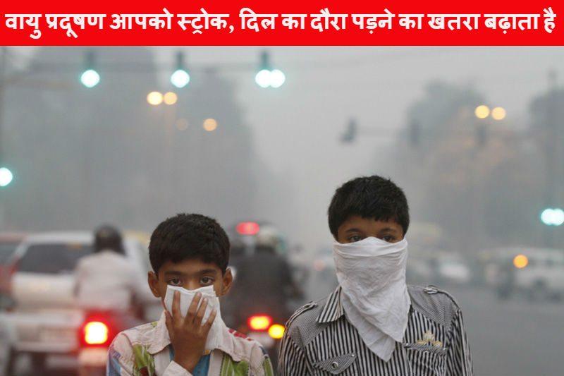 खबरदार! वायु प्रदूषण आपको स्ट्रोक, दिल का दौरा पड़ने का खतरा बढ़ाता है