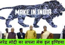 मेक इन इंडिया: एक नई शुरुआत