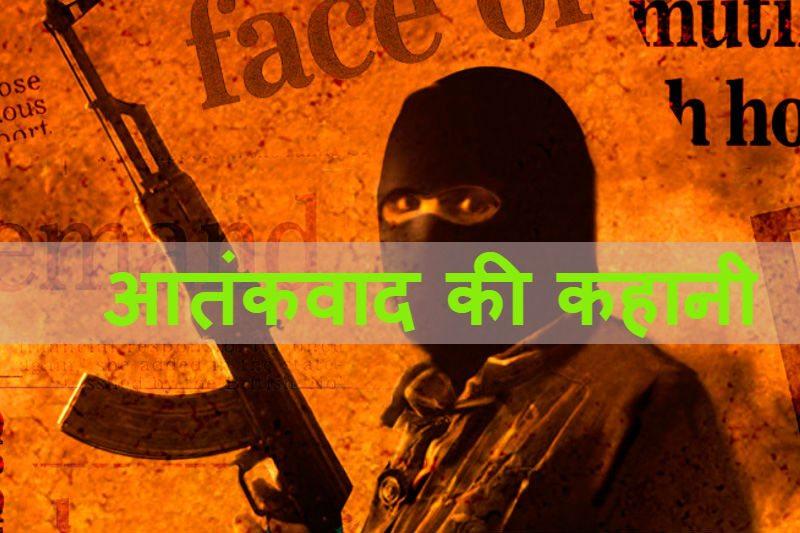 आतंकवाद पर निबंध