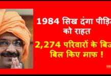 arvind kejriwal waives sikh billl