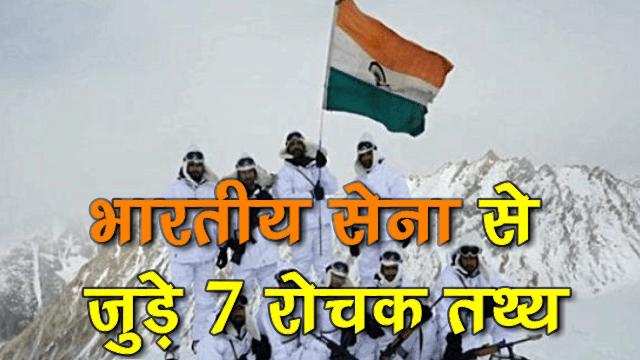 भारतीय सेना से जुड़े 7 रोचक तथ्य, जिन्हें जानकार आप भी गर्व से भर जाएंगे