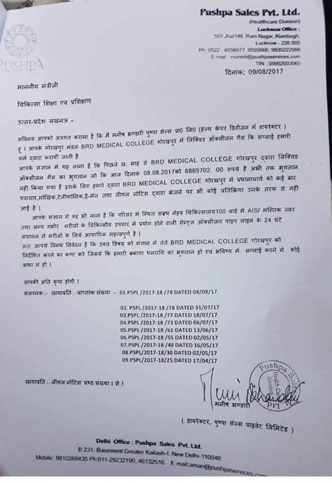 योगी सरकार के मंत्री को लिखा गया पत्र