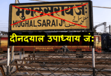 mughalsarai station changed to deendayal