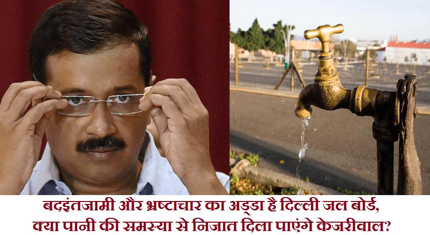 kejriwal takes charge of Delhi Jal Board